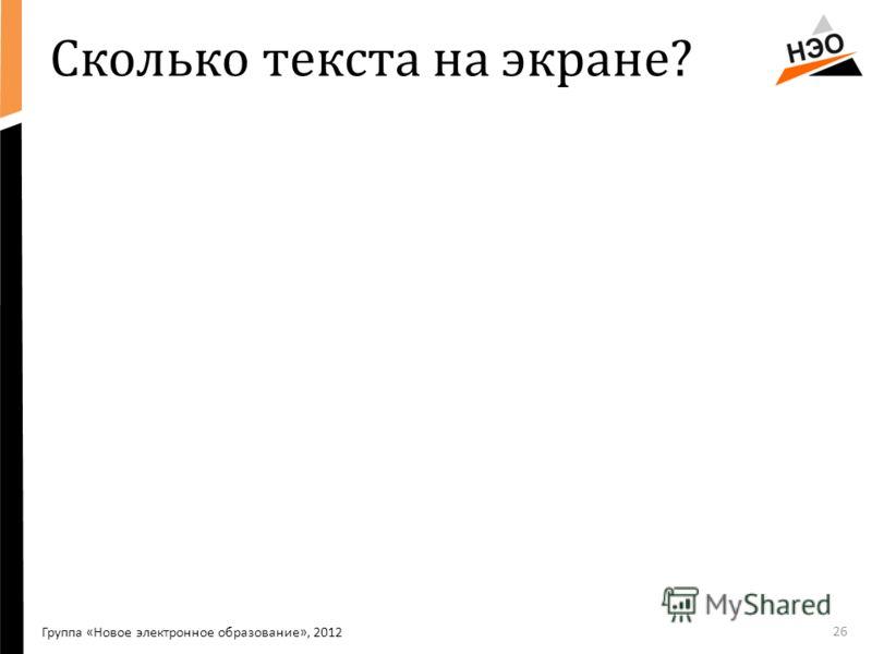 Сколько текста на экране? 26 Группа «Новое электронное образование», 2012