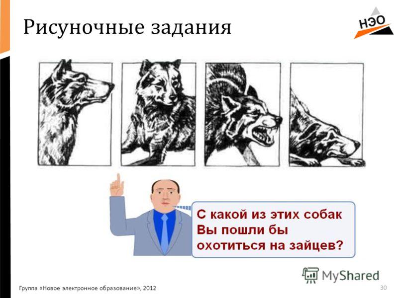 Рисуночные задания Группа «Новое электронное образование», 2012. 30