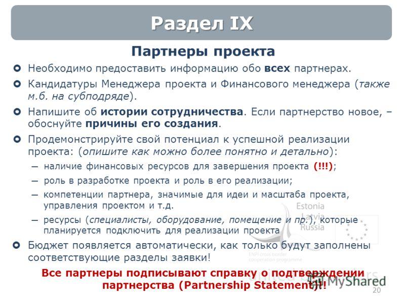 Раздел IX Партнеры проекта Необходимо предоставить информацию обо всех партнерах. Кандидатуры Менеджера проекта и Финансового менеджера (также м.б. на субподряде). Напишите об истории сотрудничества. Если партнерство новое, – обоснуйте причины его со