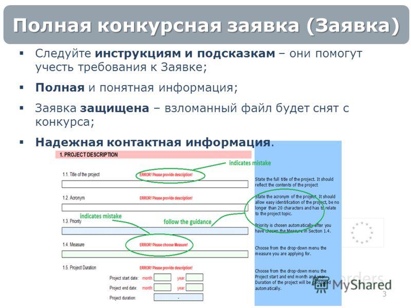 Полная конкурсная заявка (Заявка) Следуйте инструкциям и подсказкам – они помогут учесть требования к Заявке; Полная и понятная информация; Заявка защищена – взломанный файл будет снят с конкурса; Надежная контактная информация. 3