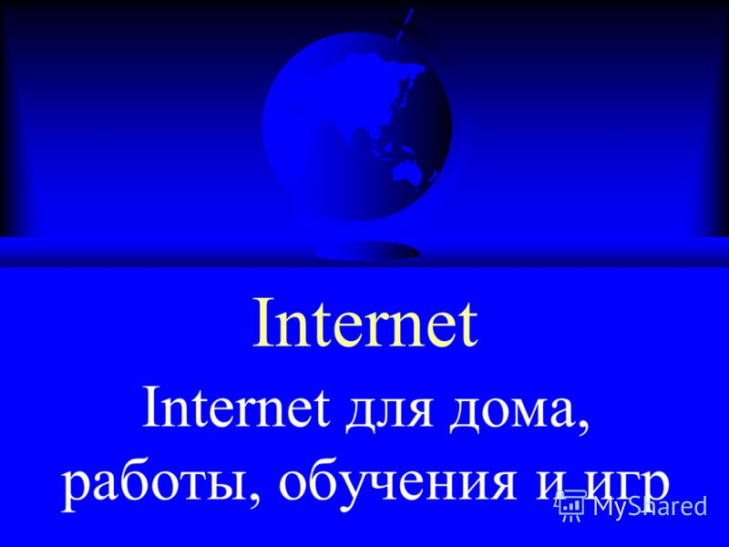 Internet Internet для дома, работы, обучения и игр