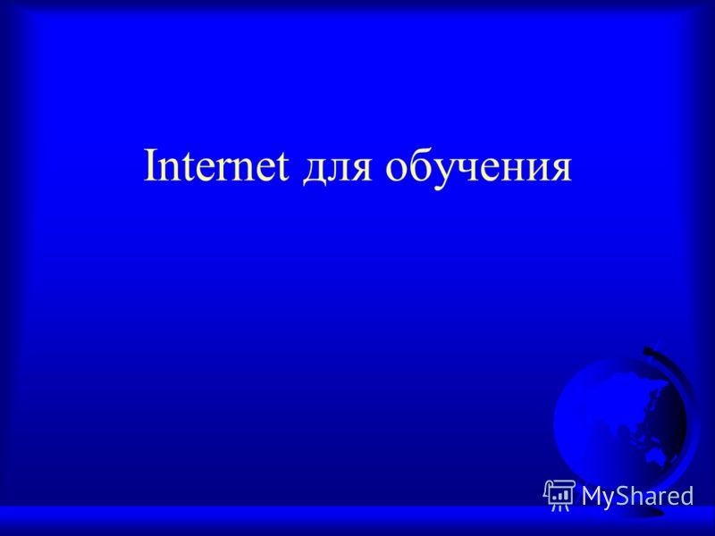 Internet для обучения