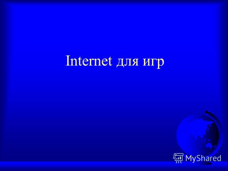 Internet для игр