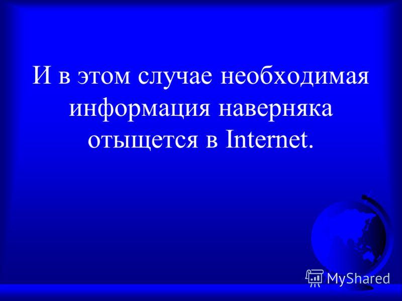 И в этом случае необходимая информация наверняка отыщется в Internet.