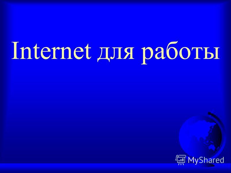 Internet для работы