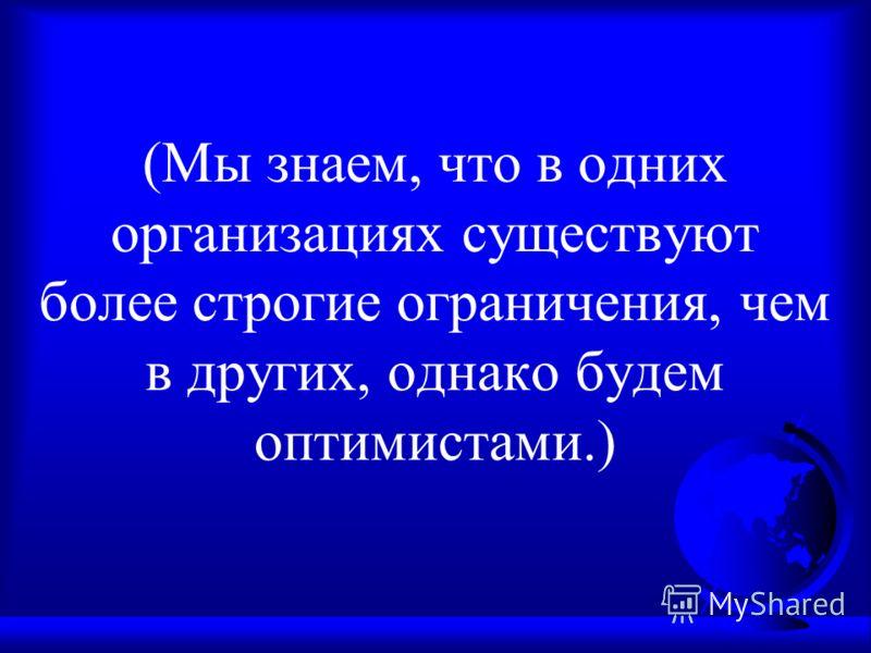 (Мы знаем, что в одних организациях существуют более строгие ограничения, чем в других, однако будем оптимистами.)