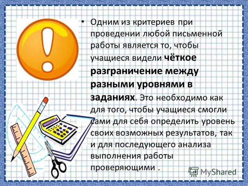 Одним из критериев при проведении любой письменной работы является то, чтобы учащиеся видели чёткое разграничение между разными уровнями в заданиях. Это необходимо как для того, чтобы учащиеся смогли сами для себя определить уровень своих возможных р