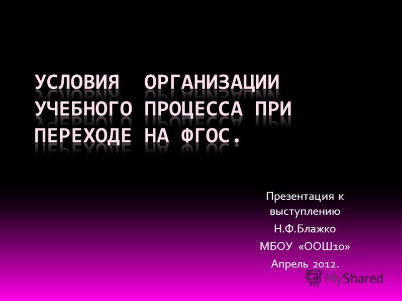 Презентация к выступлению Н.Ф.Блажко МБОУ «ООШ10» Апрель 2012.