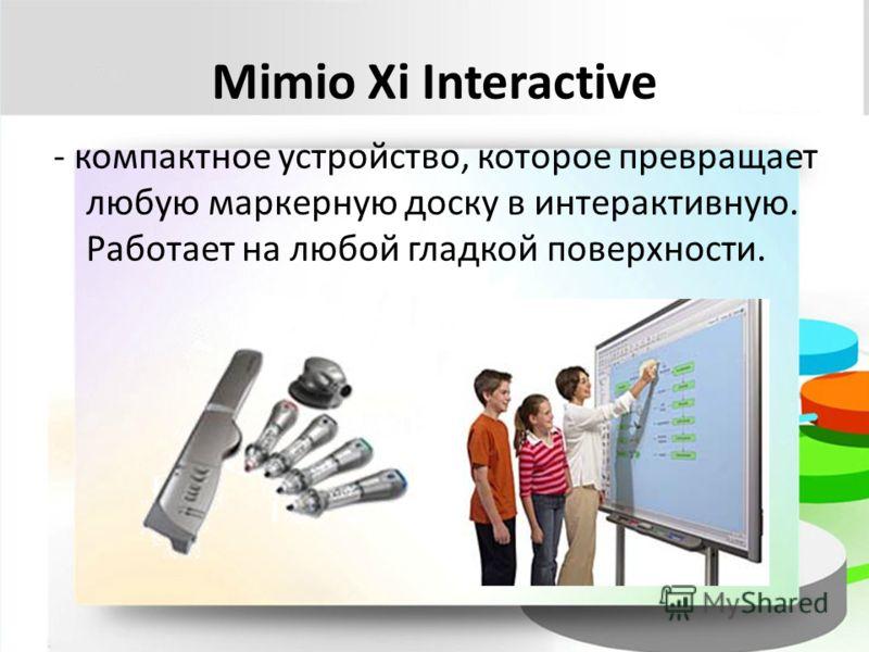 Мimio Xi Interactive - компактное устройство, которое превращает любую маркерную доску в интерактивную. Работает на любой гладкой поверхности.
