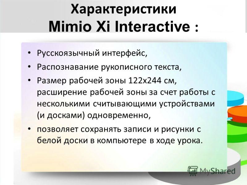 Русскоязычный интерфейс, Распознавание рукописного текста, Размер рабочей зоны 122х244 см, расширение рабочей зоны за счет работы с несколькими считывающими устройствами (и досками) одновременно, позволяет сохранять записи и рисунки с белой доски в к