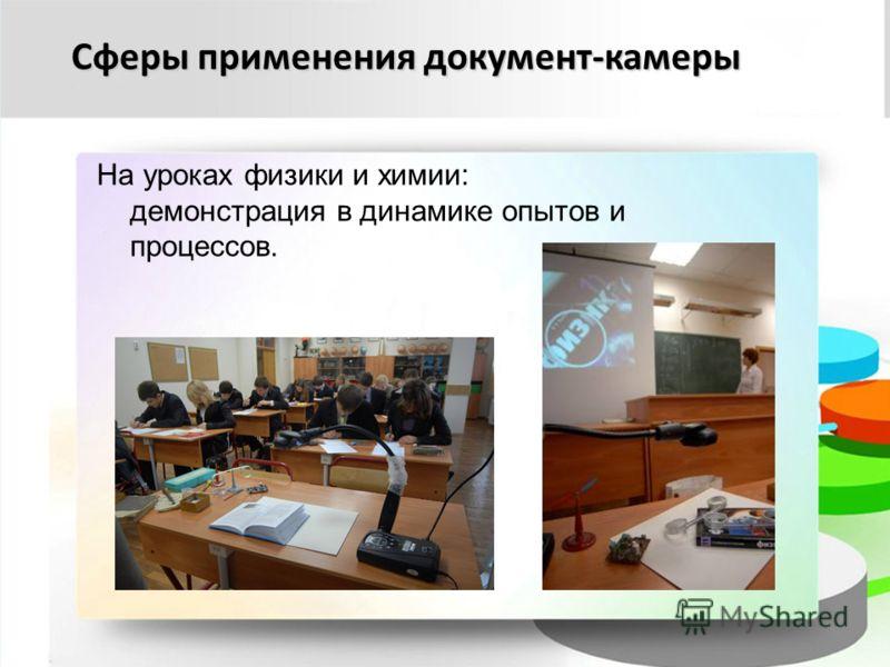 Сферы применения документ-камеры На уроках физики и химии: демонстрация в динамике опытов и процессов.