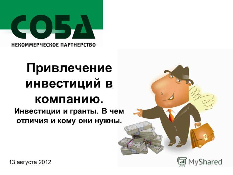 13 августа 2012 Привлечение инвестиций в компанию. Инвестиции и гранты. В чем отличия и кому они нужны.