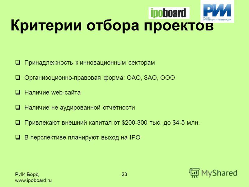 РИИ Борд www.ipoboard.ru 23 Критерии отбора проектов Принадлежность к инновационным секторам Организоционно-правовая форма: ОАО, ЗАО, ООО Наличие web-сайта Наличие не аудированной отчетности Привлекают внешний капитал от $200-300 тыс. до $4-5 млн. В