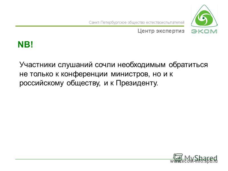 www.ecom-info.spb.ru NB! Участники слушаний сочли необходимым обратиться не только к конференции министров, но и к российскому обществу, и к Президенту.