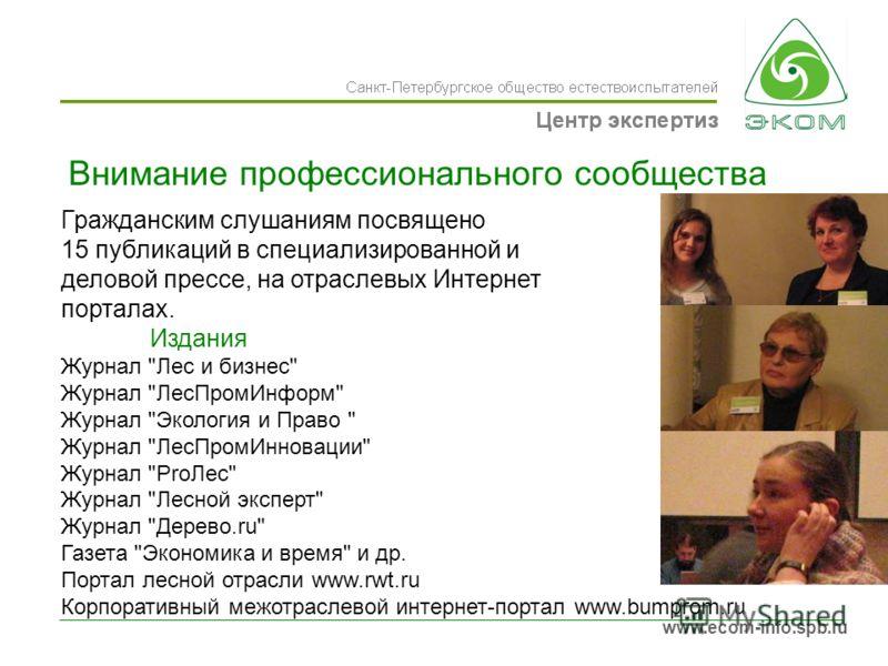 www.ecom-info.spb.ru Внимание профессионального сообщества Гражданским слушаниям посвящено 15 публикаций в специализированной и деловой прессе, на отраслевых Интернет порталах. Издания Журнал