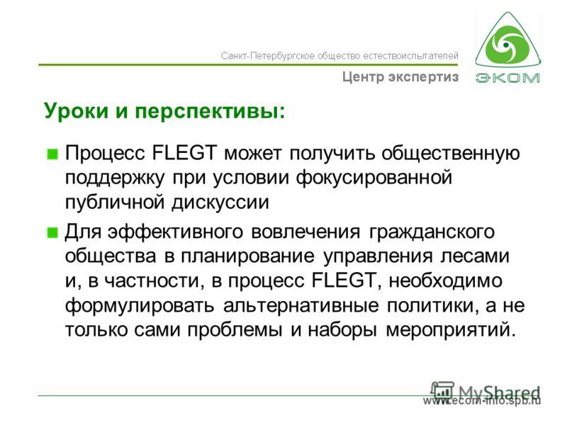 www.ecom-info.spb.ru Уроки и перспективы: Процесс FLEGT может получить общественную поддержку при условии фокусированной публичной дискуссии Для эффективного вовлечения гражданского общества в планирование управления лесами и, в частности, в процесс