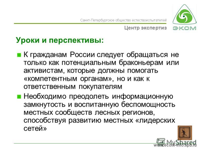www.ecom-info.spb.ru Уроки и перспективы: К гражданам России следует обращаться не только как потенциальным браконьерам или активистам, которые должны помогать «компетентным органам», но и как к ответственным покупателям Необходимо преодолеть информа
