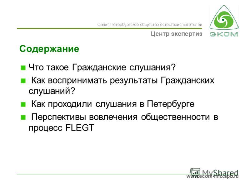 www.ecom-info.spb.ru Содержание Что такое Гражданские слушания? Как воспринимать результаты Гражданских слушаний? Как проходили слушания в Петербурге Перспективы вовлечения общественности в процесс FLEGT
