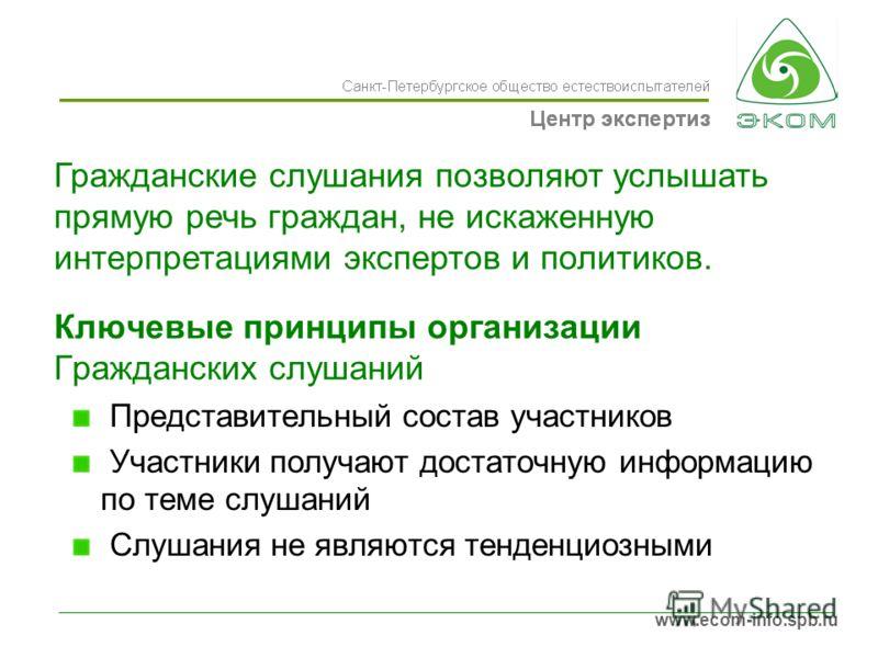 www.ecom-info.spb.ru Ключевые принципы организации Гражданских слушаний Гражданские слушания позволяют услышать прямую речь граждан, не искаженную интерпретациями экспертов и политиков. Представительный состав участников Участники получают достаточну