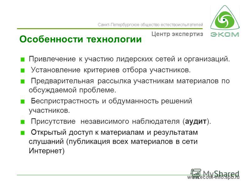 www.ecom-info.spb.ru Особенности технологии Привлечение к участию лидерских сетей и организаций. Установление критериев отбора участников. Предварительная рассылка участникам материалов по обсуждаемой проблеме. Беспристрастность и обдуманность решени
