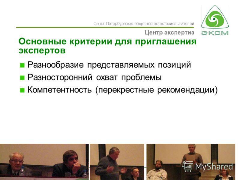 www.ecom-info.spb.ru Основные критерии для приглашения экспертов Разнообразие представляемых позиций Разносторонний охват проблемы Компетентность (перекрестные рекомендации)