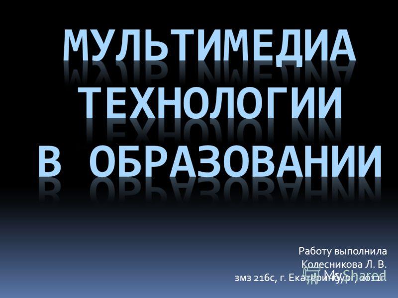 Работу выполнила Колесникова Л. В. змз 216с, г. Екатеринбург, 2011г.