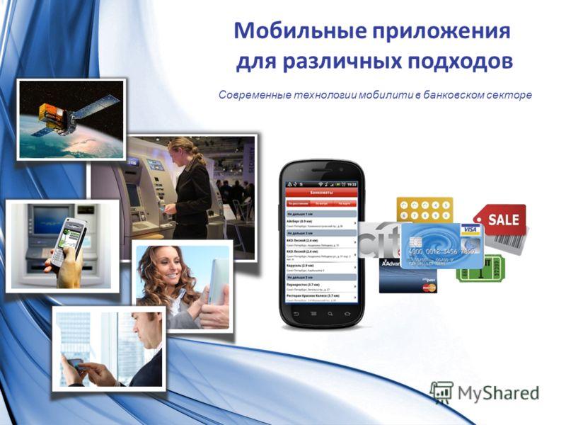 Мобильные приложения для различных подходов Современные технологии мобилити в банковском секторе