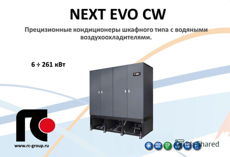 1 NEXT EVO CW Прецизионные кондиционеры шкафного типа с водяными воздухоохладителями. 6 ÷ 261 кВт www.rc-group.ru