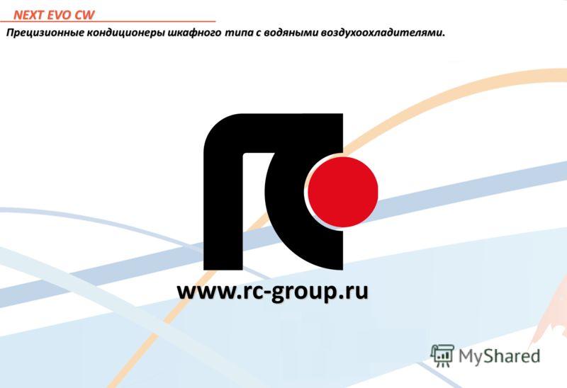10 NEXT EVO CW Прецизионные кондиционеры шкафного типа с водяными воздухоохладителями. www.rc-group.ru
