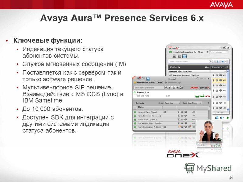 34 Avaya Aura Presence Services 6.х Ключевые функции: Индикация текущего статуса абонентов системы. Служба мгновенных сообщений (IM) Поставляется как с сервером так и только software решение. Мультивендорное SIP решение. Взаимодействие с MS OCS (Lync