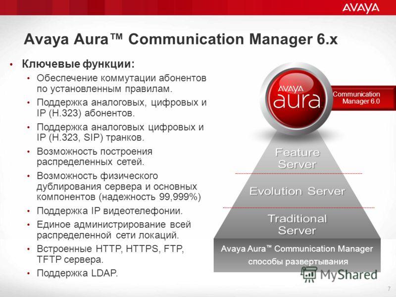 Communication Manager 6.0 Avaya Aura Communication Manager 6.х 7 Avaya Aura Communication Manager способы развертывания Ключевые функции: Обеспечение коммутации абонентов по установленным правилам. Поддержка аналоговых, цифровых и IP (H.323) абоненто
