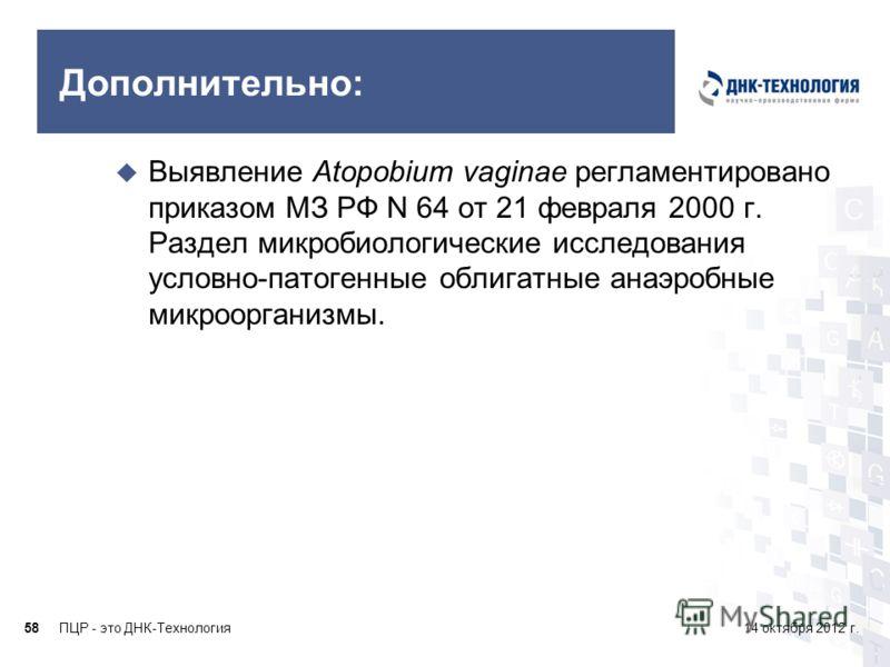 ПЦР - это ДНК-Технология5814 октября 2012 г. Дополнительно: Выявление Atopobium vaginae регламентировано приказом МЗ РФ N 64 от 21 февраля 2000 г. Раздел микробиологические исследования условно-патогенные облигатные анаэробные микроорганизмы.