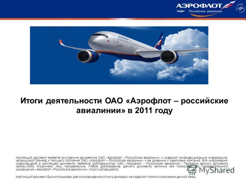 Настоящий документ является внутренним документом ОАО « Аэрофлот – Российские авиалинии » и содержит конфиденциальную информацию, касающуюся бизнеса и текущего состояния ОАО « Аэрофлот – Российские авиалинии » и ее дочерних и зависимых компаний. Вся