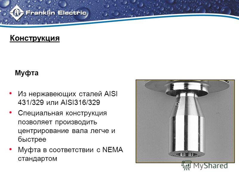 Муфта Из нержавеющих сталей AISI 431/329 или AISI316/329 Специальная конструкция позволяет производить центрирование вала легче и быстрее Муфта в соответствии с NEMA стандартом Конструкция