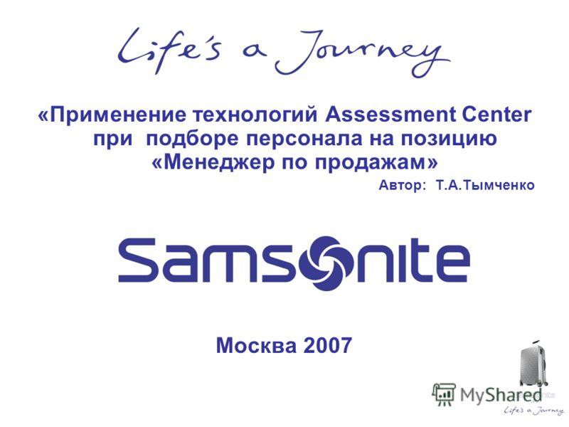 «Применение технологий Assessment Center при подборе персонала на позицию «Менеджер по продажам» Автор: Т.А.Тымченко Москва 2007