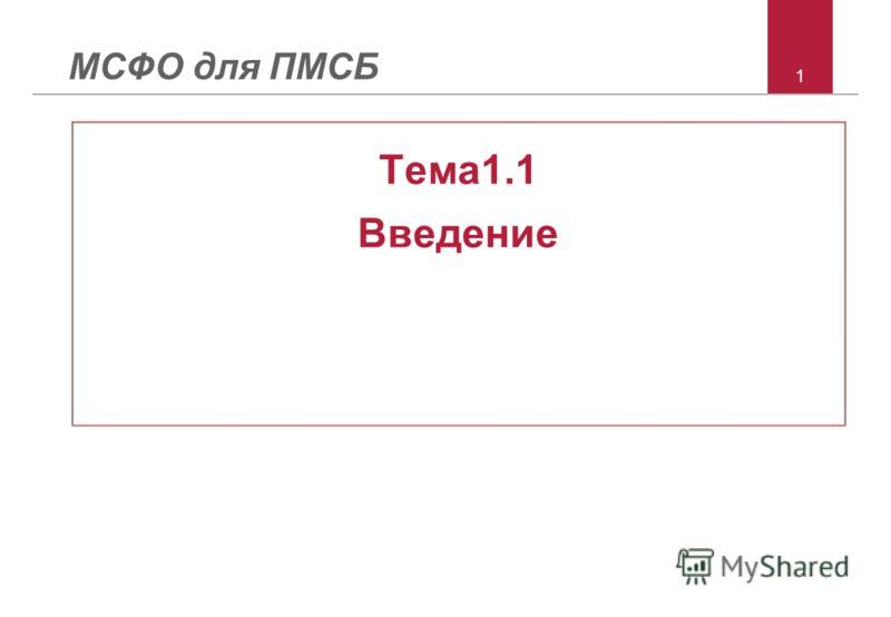 1 МСФО для ПМСБ Тема1.1 Введение