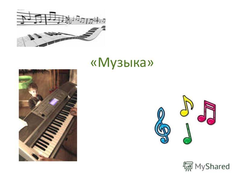 «Музыка»