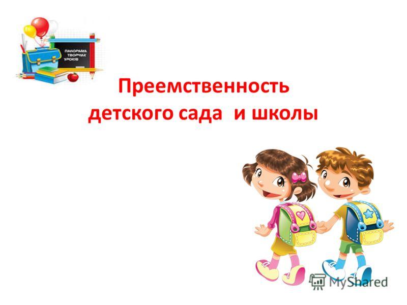 Преемственность детского сада и школы