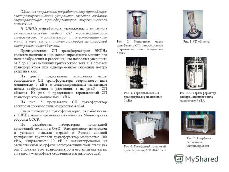 Одним из направлений разработки сверхпроводящих электроэнергетических устройств является создание сверхпроводящих трансформаторов энергетического назначения. В ЭНИНе разработаны, изготовлены и испытаны экспериментальные модели СП трансформаторов стер