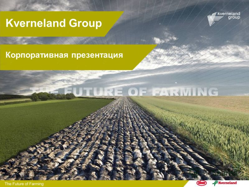 Enter the Future of Farming - Enter the world of Kverneland Group Корпоративная презентация