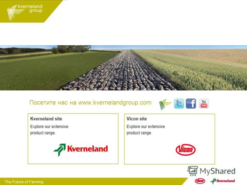 Посетите нас на www.kvernelandgroup.com