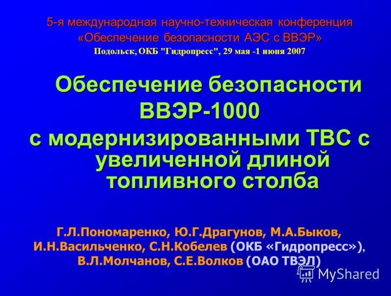5-я международная научно-техническая конференция «Обеспечение безопасности АЭС с ВВЭР» Подольск, ОКБ