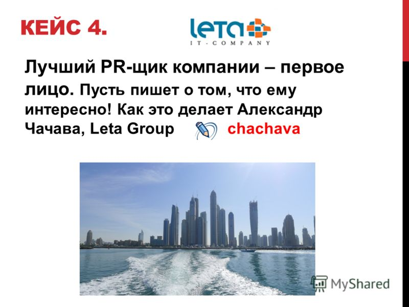 Лучший PR-щик компании – первое лицо. Пусть пишет о том, что ему интересно! Как это делает Александр Чачава, Leta Group chachava КЕЙС 4.