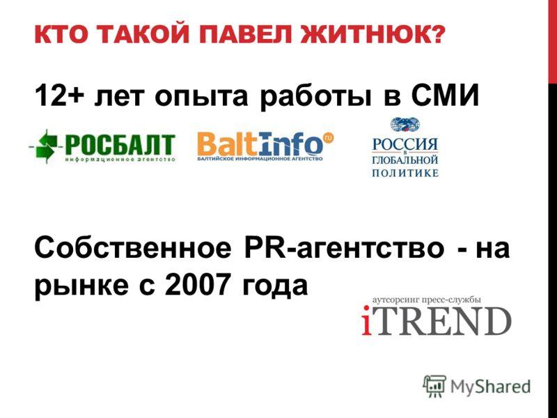 КТО ТАКОЙ ПАВЕЛ ЖИТНЮК? 12+ лет опыта работы в СМИ Собственное PR-агентство - на рынке с 2007 года