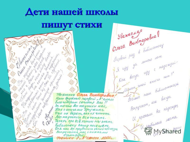 Дети нашей школы пишут стихи
