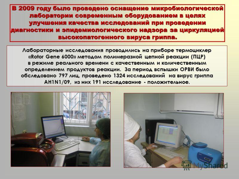 В 2009 году было проведено оснащение микробиологической лаборатории современным оборудованием в целях улучшения качества исследований при проведении диагностики и эпидемиологического надзора за циркуляцией высокопатогенного вируса гриппа. Лабораторны