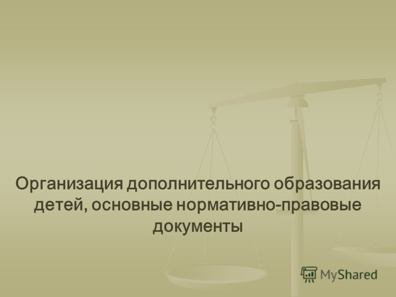 Организация дополнительного образования детей, основные нормативно-правовые документы