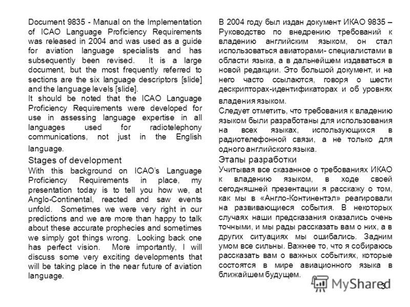 3 В 2004 году был издан документ ИКАО 9835 – Руководство по внедрению требований к владению английским языком, он стал использоваться авиаторами- специалистами в области языка, а в дальнейшем издаваться в новой редакции. Это большой документ, и на не
