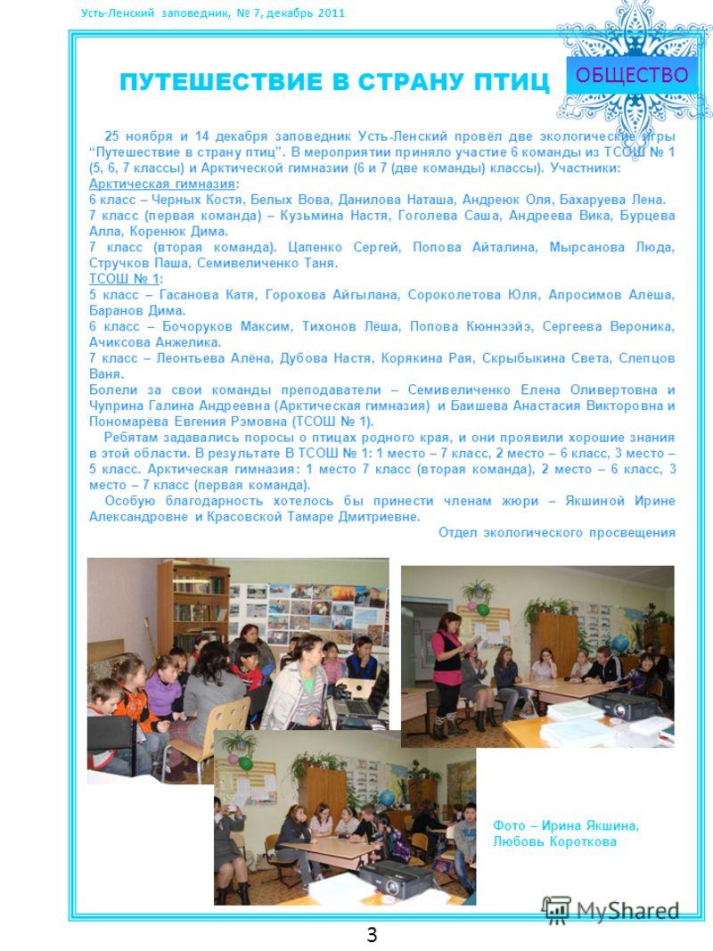 25 ноября и 14 декабря заповедник Усть-Ленский провёл две экологические игры Путешествие в страну птиц. В мероприятии приняло участие 6 команды из ТСОШ 1 (5, 6, 7 классы) и Арктической гимназии (6 и 7 (две команды) классы). Участники: Арктическая гим