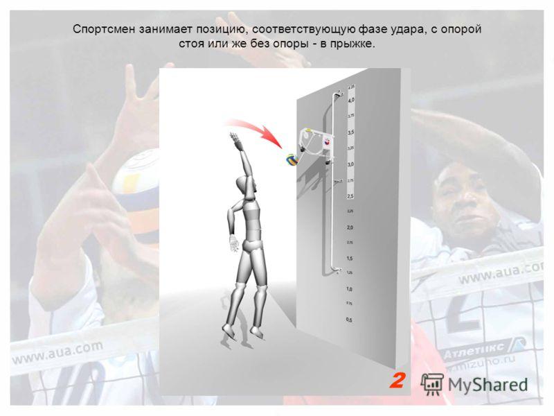2 Спортсмен занимает позицию, соответствующую фазе удара, с опорой стоя или же без опоры - в прыжке.